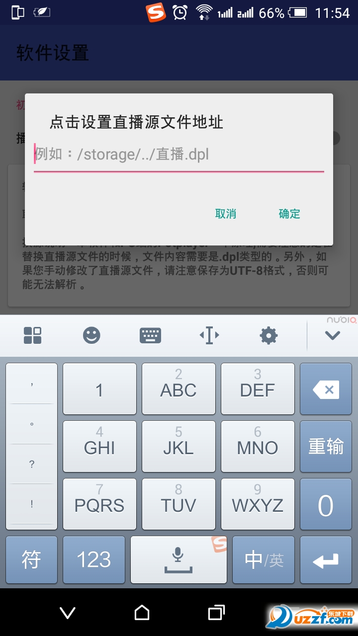 Potplayer播放器安卓截图