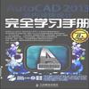 AutoCAD 2013 室内装饰设计完全学习手册(含配套光盘及PDF)