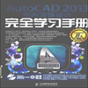 AutoCAD 2017 室内装饰设计完全学习手册