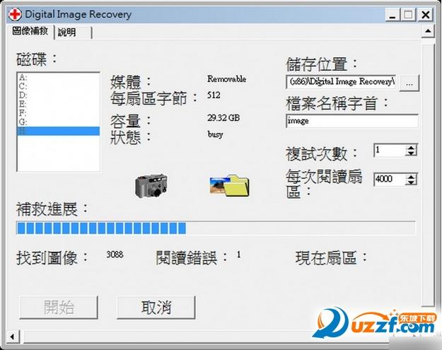 Digital Image Tool(图像处理工具)下载截图0
