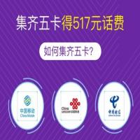 2017支付宝517通信狂欢节三大运营商图片素材