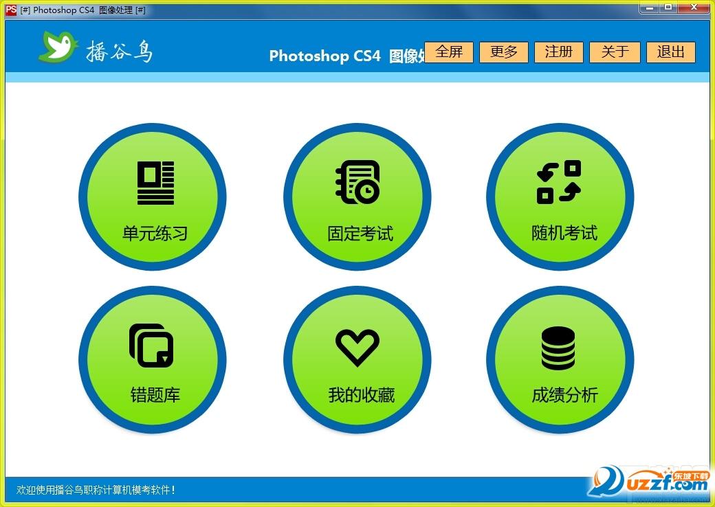 播谷鸟计算机职称考试软件Photoshop CS4图像处理截图1