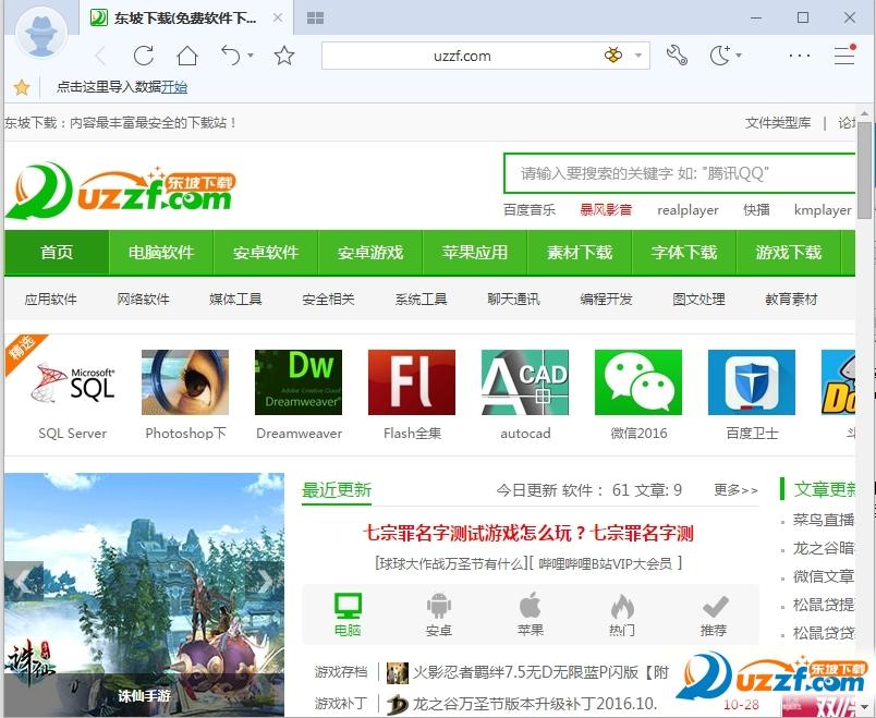 傲游5浏览器2017最新电脑版截图0