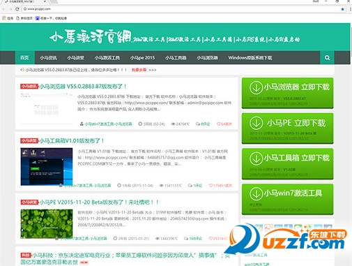 傲游5浏览器2017最新电脑版截图1