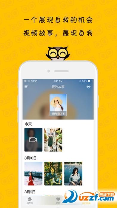 咕咕app(短视频社交)截图