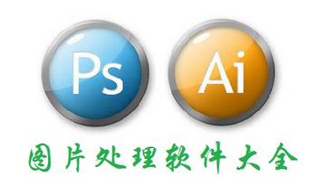 图像处理软件大全