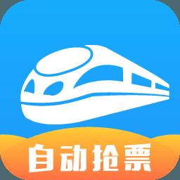 智行火车票手机版4.0.3官网最新版