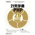21天学通PHP