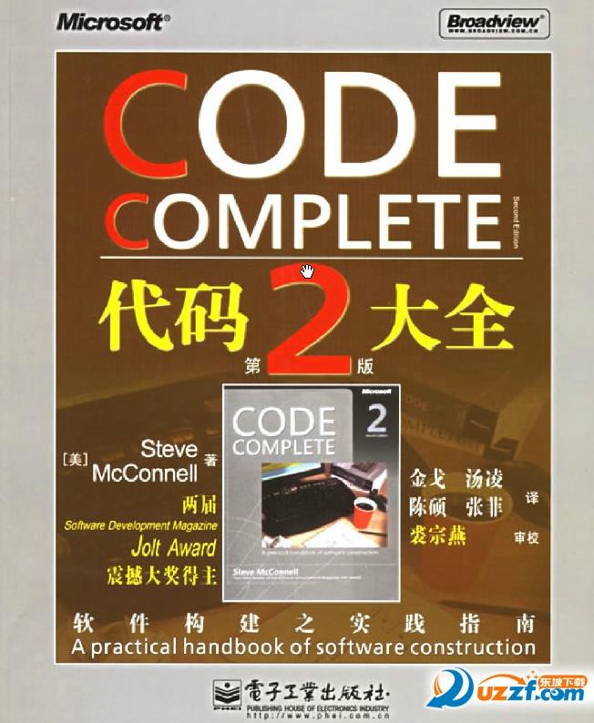 代码大全2中文版截图0