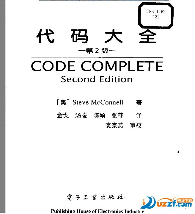 代码大全2中文版截图1
