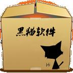 黑猫小型进销存管理系统网络版5.1.2官方版