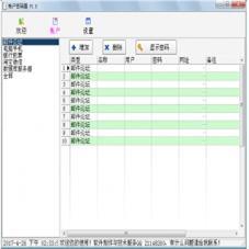 帐户密码器(密码管理工具)免费版1.0官方版