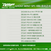 雨林木风Ghost Win7 x64旗舰装机版YN2017.05