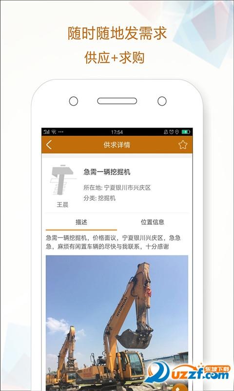 土锤网app截图