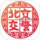 进京证IOS版2.0.1 IPhone版