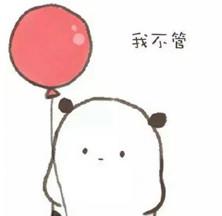 我不管我要过儿童节图片表情DuangDuangDuang表情包图片