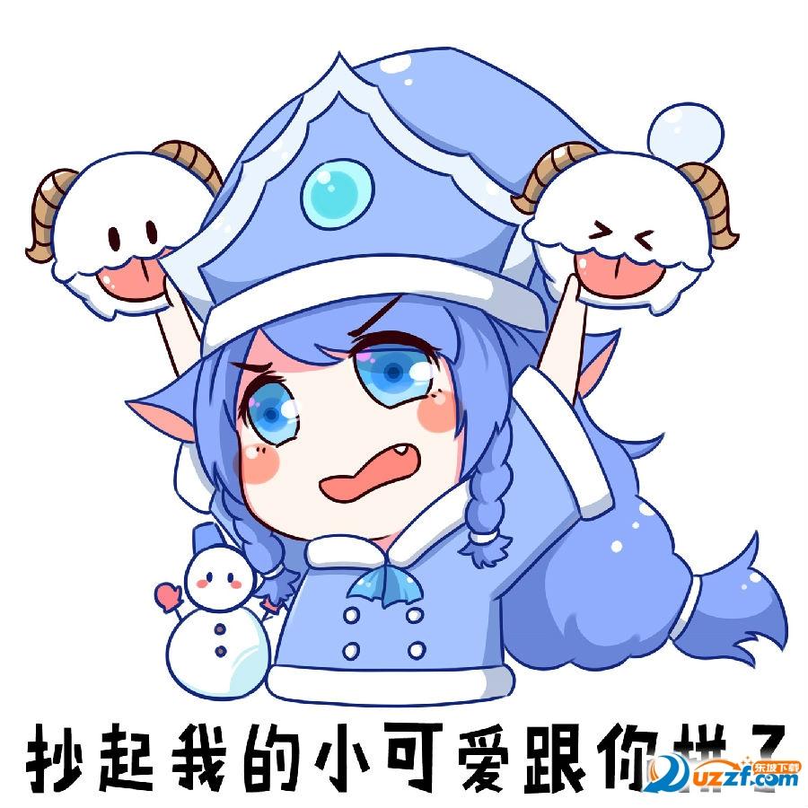lol璐璐儿童节表情下载网易表情包游戏全套图片