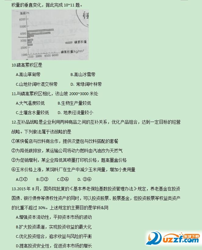2012贵州高考试卷_2017贵州省高考文综答案-2017年贵州省高考文综试题及答案doc完整 ...