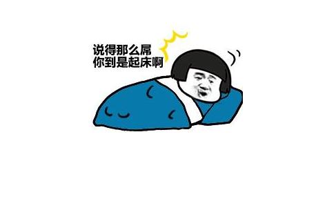 我不管表情再睡一儿我要微信可爱的表情字图片