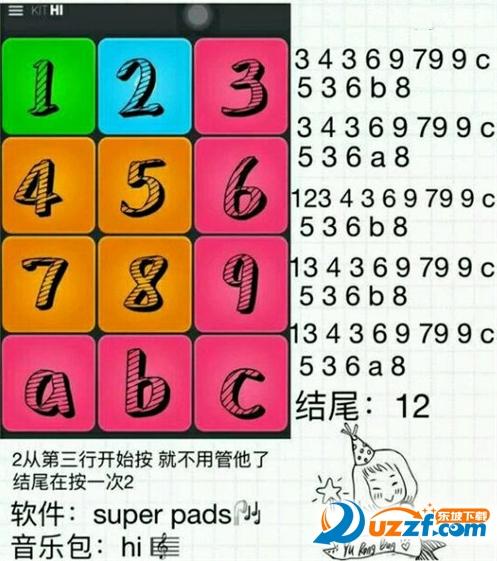 fade谱子-superpads