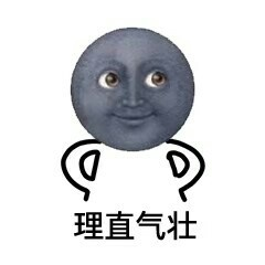 理直气壮奶茶给表情包上图表情大佬图片