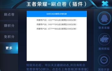 王者荣耀0元刷点券软件破解版1.0.0 安卓免费版