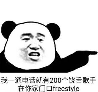 吴亦凡的节目中担任明星制作人,在现场经常对选手提出freestyle的要求图片