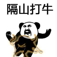 熊猫武功秘籍招式表情包高清无水印完整版图片