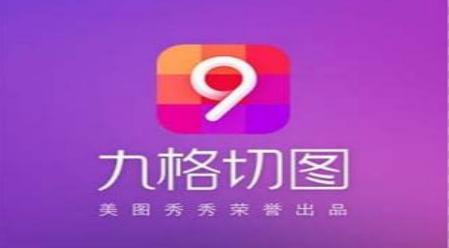 九宫切图软件下载 美图秀秀新版九宫切图app1