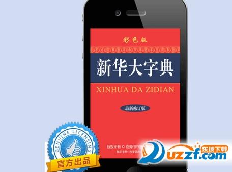 新华字典语音版1.0.2 安卓免费版