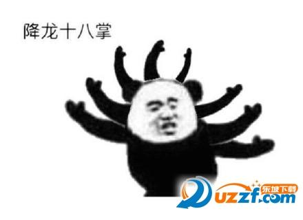 惊讶过招表示表情图片下载|黑虎人熊猫探爪表黑虎搞笑图片的掏心图片