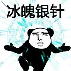 金馆长熊猫武功招式表情包最新完整版图片