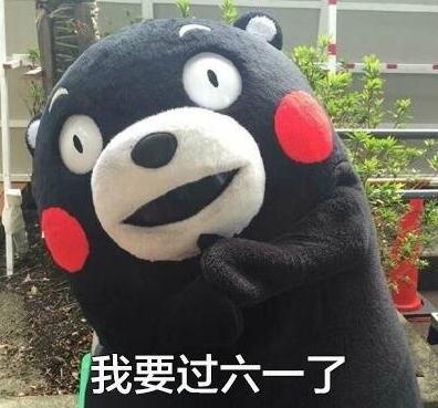 熊本熊六一儿童节可爱表情表情素描包大全可爱图片动漫图片图片