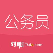 2017云南省公务员考试成绩查询平台安卓官方版