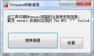 VM虚拟机完美下载清理工具截图0