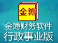 金簿财务软件行政事业版4.5912 最新版
