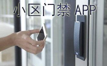 小区门禁app