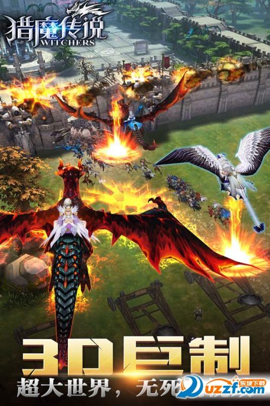 猎魔传说手游官方版截图