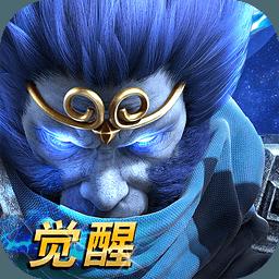 乱斗西游2qq登录版1.1.0 安卓腾讯版