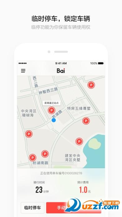 小白单车app苹果版截图