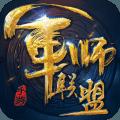 游族军师联盟手游(同名电视剧改编)1.0 官网安卓版