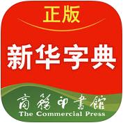 新华字典-商务印书馆官方正版1.7.0 官方苹果版