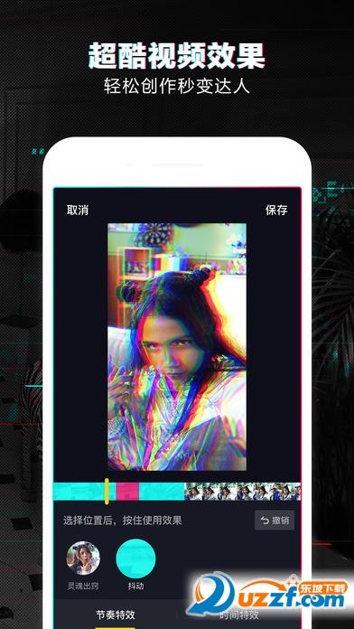 抖音短视频分享app截图