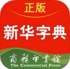 正版新华字典app1.0.2 官方安卓版