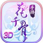 花千骨九游正版3.3.5 官方安卓版