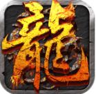 屠龙决战沙城九游版1.4.0 安卓最新版