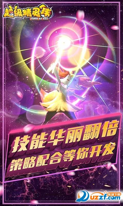 超级精灵球九游版截图