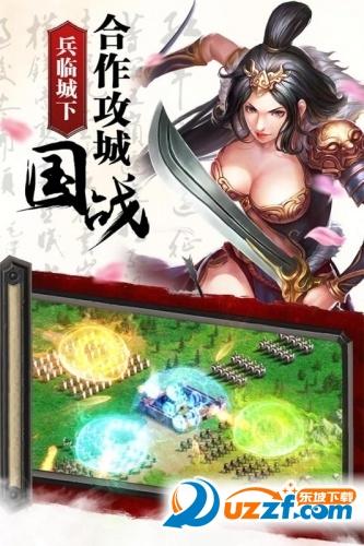 正统三国九游版截图