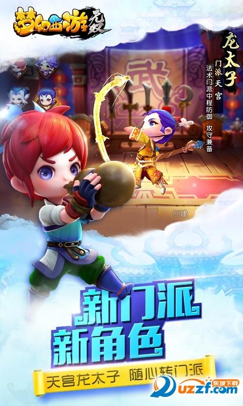 梦幻西游无双版九游版截图