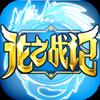 龙之战记手游苹果版1.0 ios苹果版